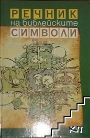 Речник на библейските символи