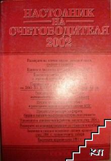 Настолник на счетоводителя 2002