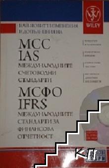 Най-новите изменения и допълнения на международните счетоводни стандарти MCC (IAS) и Международните стандарти за финансова отчетност МСФО (IFRS)