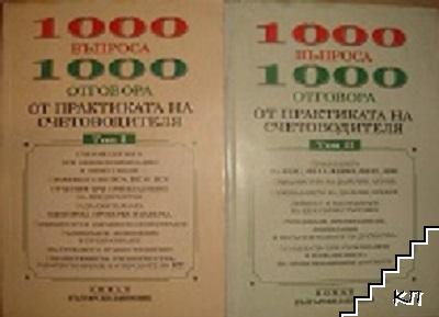 1000 въпроса - 1000 отговора от практиката на счетоводителя. Том 1-2
