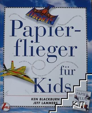 Papier-flieger fur Kids