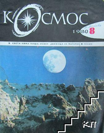 Космос. Бр. 8 / 1980