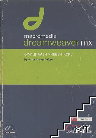 Macromedia Dreamweaver MX. Официален учебен курс