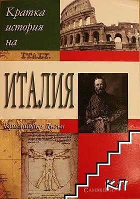 Кратка история на Италия