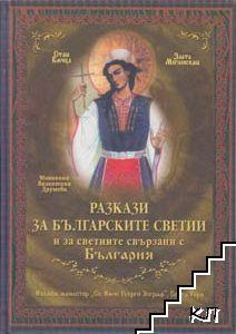 Разкази за българските светии и за светиите, свързани с България. Част 1-3