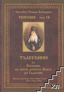 Събрани творения в двадесет и три тома. Том 18