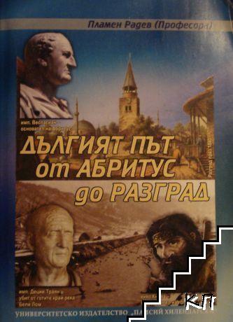 Дългият път от Абритус до Разград