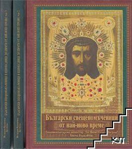 Български свещеномъченици от най-ново време. Том 1-14