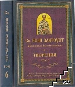 Събрани творения на Светителя Иоан Златоуст в двадесет и четири тома. Том 1-6