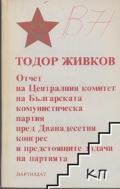 Отчет на ЦК на БКП за пред Дванадесетия. конгрес и предстоящите задачи