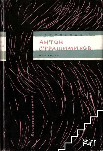 Съчинения в седем тома. Том 2