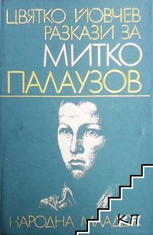 Разкази за Митко Палаузов