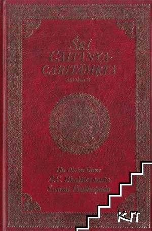 Śrī Caitanya-Caritāmṛta. Bänd 2. Capitel 3-4