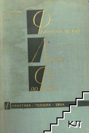 Фейнмановские лекции по физике. Том 4
