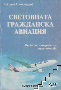 Световна гражданска авиация