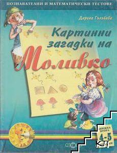Картинни загадки на Моливко. Книга 2: Познавателни и математически тестове за деца (4-5 г.)