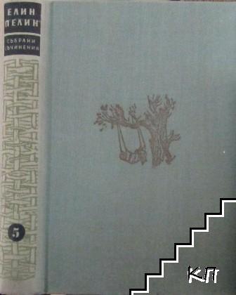 Събрани съчинения в десет тома. Том 5