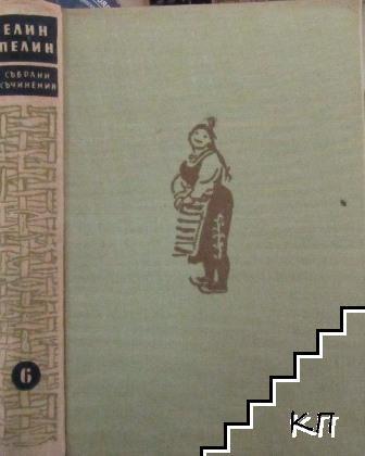 Събрани съчинения в десет тома. Том 6