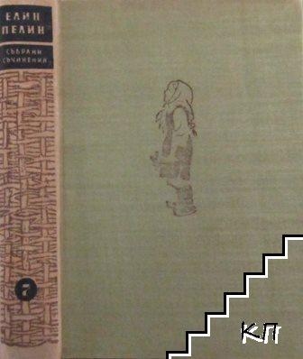 Събрани съчинения в десет тома. Том 7