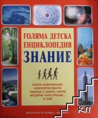 """Голяма детска енциклопедия """"Знание"""""""