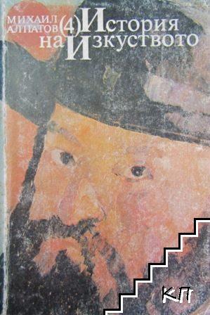 История на изкуството. Том 4: Изкуството на Новото време