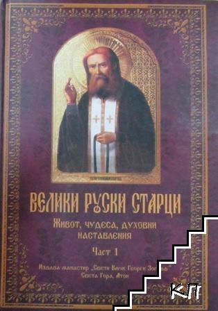 Велики Руски Старци. Част 1