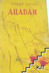 Ацаван