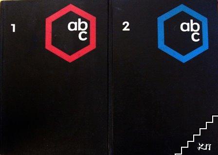 Brockhaus ABC Chemie in zwei Bänden. Band 1-2