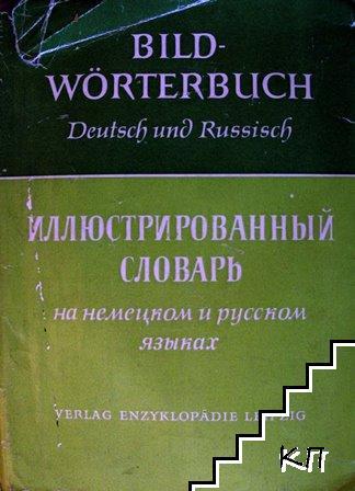 Bildwörterbuch Deutsch und Russisch