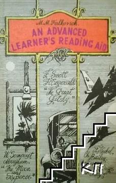 В помощь читающему литературу на английском языке