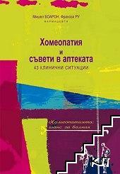 Хомеопатия и съвети в аптеката. 43 клинични ситуации + CD