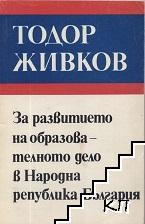 За развитието на образователното дело в Народна република България