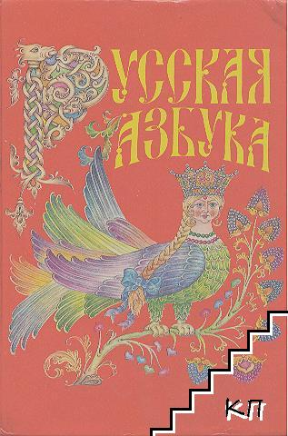 Русская азбука. Пробный учебник для 1. класса трехлетней и четырехлетней начальной школы