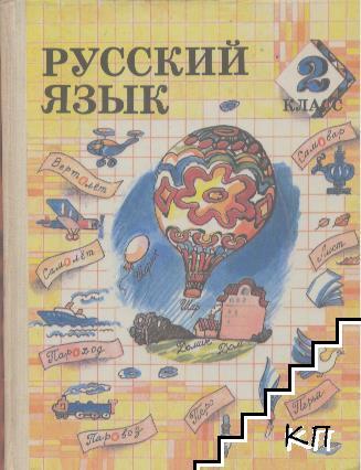 Русский язык. Пробный учебник для 2. класса
