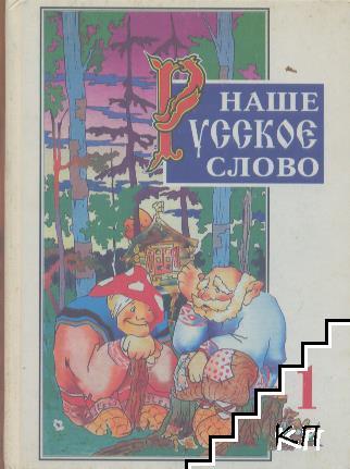 Наше русское слово. Учебная книга по чтению для 1. класса трехлетней начальной школы