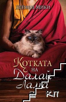Котката на Далай Лама