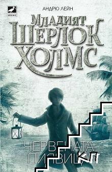 Младият Шерлок Холмс: Червената пиявица