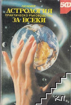 Астрология за всеки. Практическо ръководство
