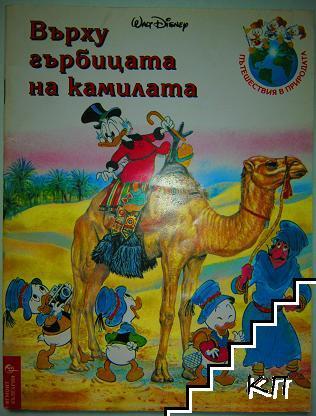 Върху гърбицата на камилата