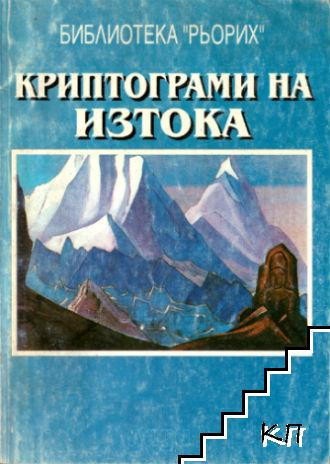 Криптограми на Изтока