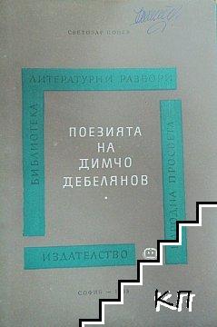 Поезията на Димчо Дебелянов