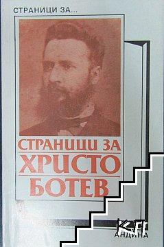 Страници за Христо Ботев