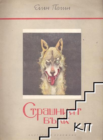 Страшният вълк