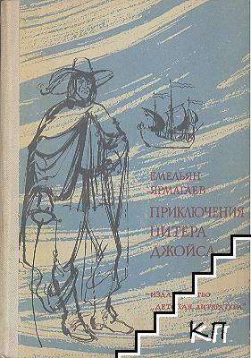 Приключения Питера Джойса и его спутника Бэка Хаммаршельда в старом и новом свете