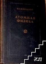 Атомная физика. Том 1