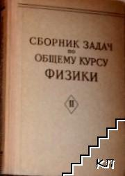 Сборник задач по общему курсу физики. Част 2