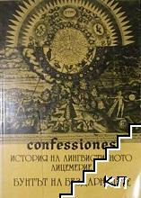 Confessiones. Том 1: История на лингвистичното лицемерие. Бунтът на бездарниците
