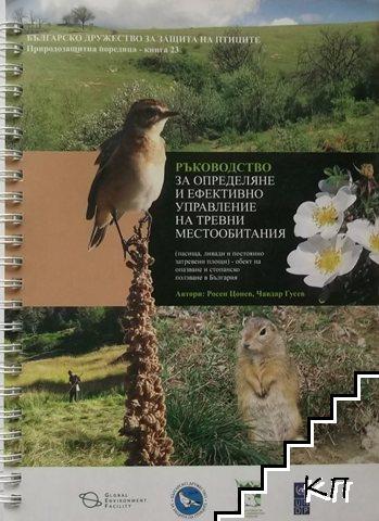 Ръководство за определяне и ефективно управление на тревни местообитания