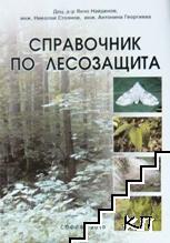 Справочник по лесозащита