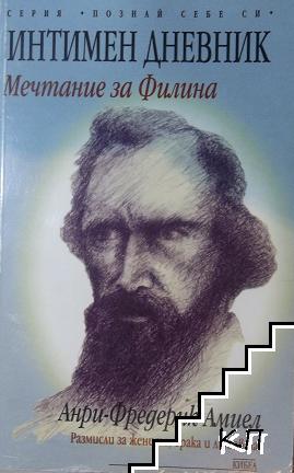 Интимен дневник: Мечтание за Филина